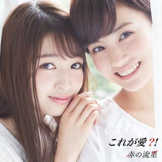 これが愛 ? ! (Koregaai ? ! )