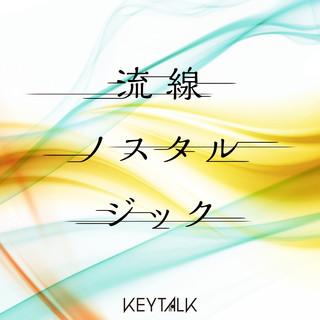 流線ノスタルジック (Ryusen Nostalgic)
