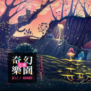 奇幻樂園之夜 Vol.1 Wonder Park Vol.1
