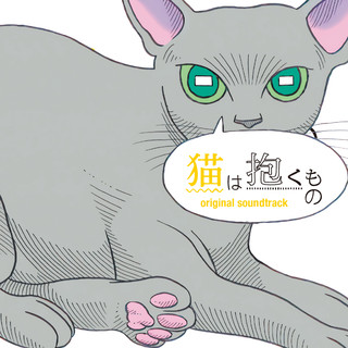 猫は抱くもの  (Original Motion Picture Soundtrack)