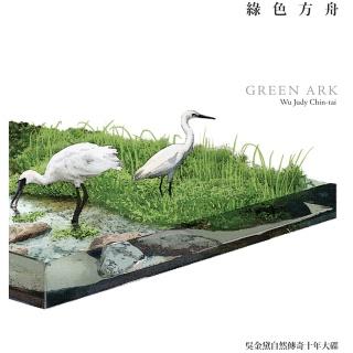 綠色方舟 (Green Ark)