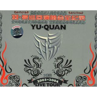 2003 - 2004 羽泉巡迴演唱會全紀錄