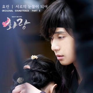 화랑, Pt. 5 (Music From The Original TV Series)