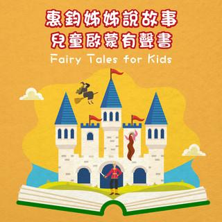 惠鈞姊姊說故事:兒童啟蒙有聲書 (Fairy Tales for Kids)