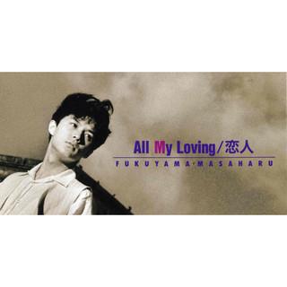 All My Loving / 恋人 (All My Loving / Koibito)