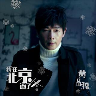 我在北京過了冬