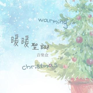 暖暖聖誕音樂盒