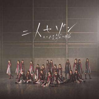 二人セゾン(Special Edition) (Futari Saison Special Edition)