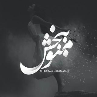 Mano Bebakhsh (Feat. Hamid Ashil)