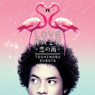 Love Rain - 戀之雨 -