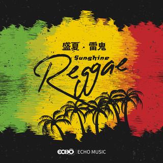 盛夏.雷鬼 Sunshine Reggae