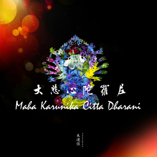 朱運恒佛曲系列-大悲心陀羅尼(大悲咒) (Maha Karunika Citta Dharani)