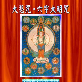 奕睆傳統藏密(5):大悲咒、六字大明咒.Great Compassion Mantra & Six-Character Mantra