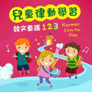 兒童律動學習:韓文童謠123 (Korean song for kids)
