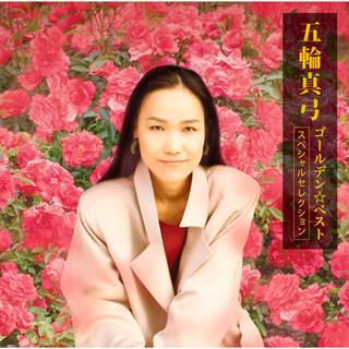 GOLDEN☆BEST五輪真弓-スペシャルセレクション- (GOLDEN BEST Itsuwa Mayumi Special Selection)