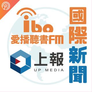 國際新聞-愛播聽書FM