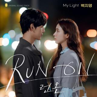 My Light (Run On OST Part.4) (韓劇 奔向愛情)