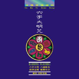 奕睆傳統藏密(6):藏音六字大明咒.Tibetan Six-Character Mantra Mantra
