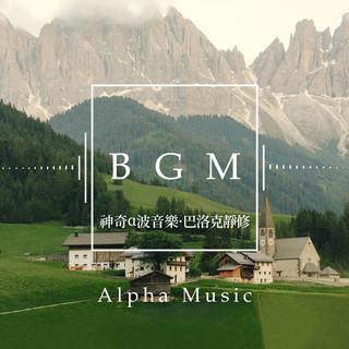 神奇α波音樂.巴洛克靜修BGM (Alpha Music )