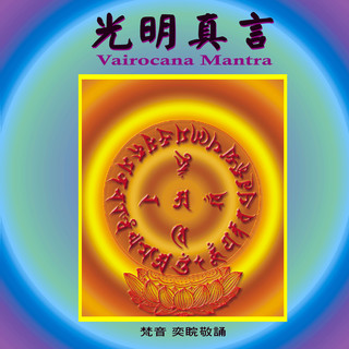 奕睆傳統藏密(7):光明真言.Vairocana Mantra