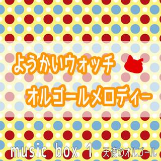 ようかいウォッチ オルゴールメロディー Music Box 1