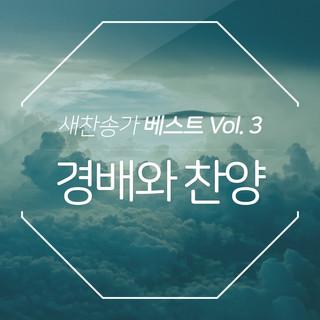 敬拜讚美詩 Vol. 3 / 韓國鋼琴家SungHwa