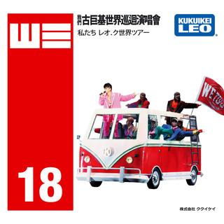 WE 我們古巨基世界巡迴演唱會2018 - 香港站 (3DVD + 3CD)