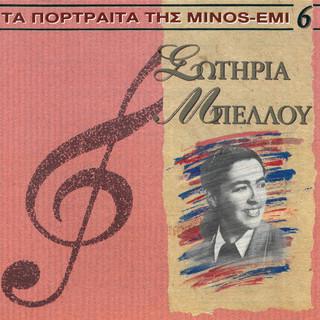 Τα Πορτραίτα Της Minos - Emi (Ta Portreta Tis Minos - Emi (Vol. 6))