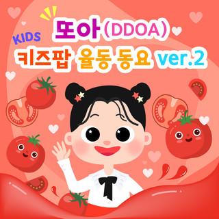DDOA's Kids POP Dance Song Ver.2