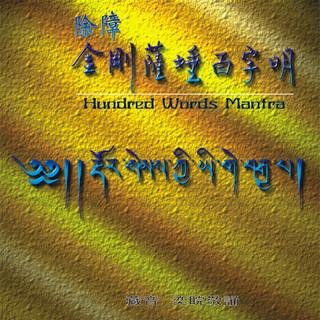 除障金剛薩埵百字明 ( Hundred Words Mantra)