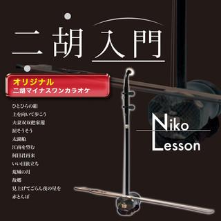 二胡入門 Niko Lesson オリジナル.カラオケ