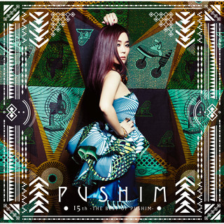 15th 〜THE BEST OF PUSHIM〜 (15th - THE BEST OF PUSHIM)