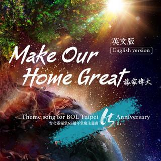 讓家偉大 Make Our Home Great (台北靈糧堂65週年堂慶 中文版主題曲)