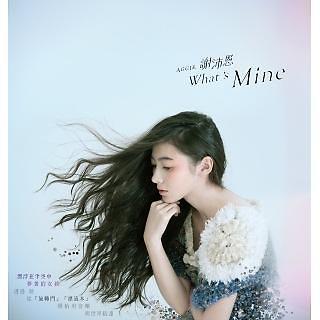 What's Mine (搶聽)