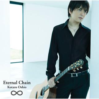 Eternal Chain (エターナルチェイン)