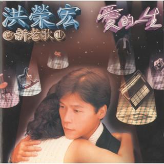 洪榮宏的新老歌 (1) 愛的一生