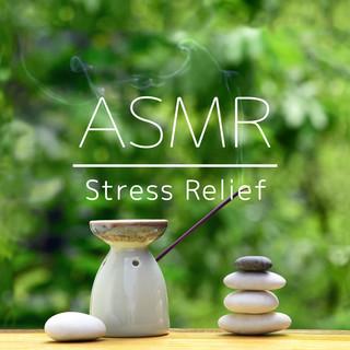 ASMR療癒:緩解壓力音樂 (ASMR Stress Relief)