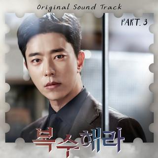 復仇吧 OST, Pt. 3 (Take Revenge (Original Television Soundtrack))