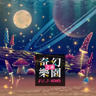 奇幻樂園之夜 Vol.3 Wonder Park Vol.3