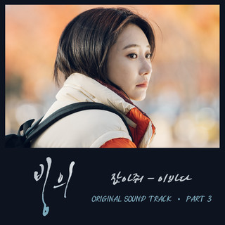 빙의 OST Part.3 (Possessed OST Part.3)
