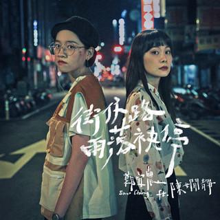 街仔路雨落袂停 (feat. 陳嫺靜)