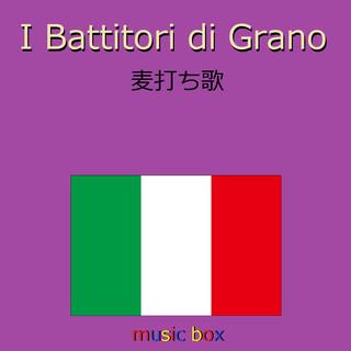 I Battitori Di Grano (イタリア民謡)(オルゴール) (I Battitori Di Grano (Music Box))