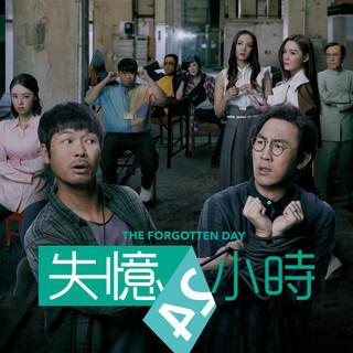摯友 (劇集失憶 24 小時主題曲) (Best Friend (Theme From TV Drama