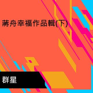 蔣舟幸福作品輯 (下)