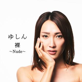裸~Nude~ (Nude)
