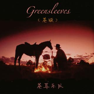 Greensleeves (蒼版)