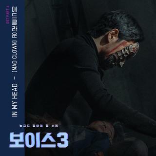 Voice3 韓劇原聲帶 Part.4