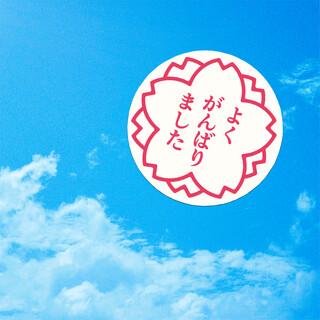 さくら(二〇二〇合唱) (Sakura (2020 Gasshou))