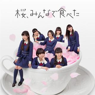 桜、みんなで食べた (Sakura, Minnade Tabeta)
