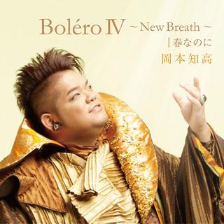 Boléro IV ~New Breath~|春なのに (Boléro IV - New Breath - / Harunanoni)